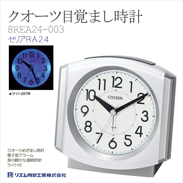 ... Rhythm watch quartz alarm clock Celia RA24 alarm clock 8REA24-003fs3gm