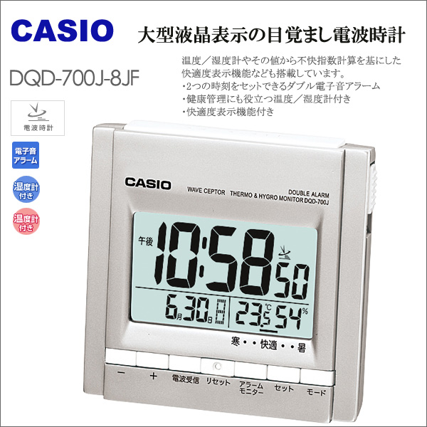 ... Market: CASIO Casio LCD display alarm radio clock DQD-700J-8JFfs3gm